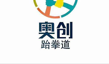 互动吧-奥创跆拳道俱乐部全球狂欢节 双11,钜惠来袭!!!
