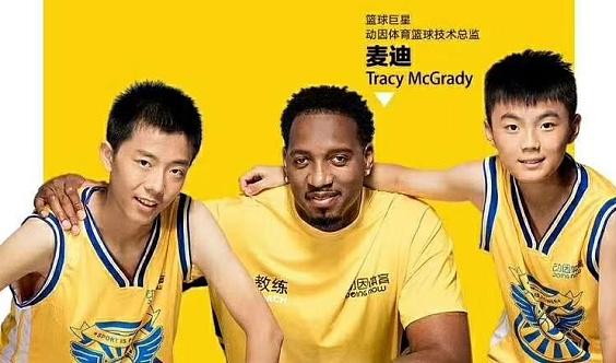 专注青少年篮球培训——动因体育广州40+分校