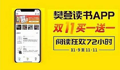 互动吧-【樊登读书涿州授权点】狂欢双十一,预售火爆进行中!