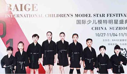 互动吧-BAIGE2019第四届国际少儿模特明星盛典 苏州赛区报名通道
