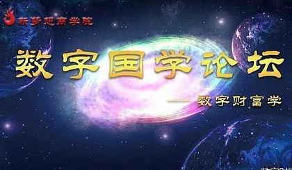 互动吧-数字国学论坛北京站