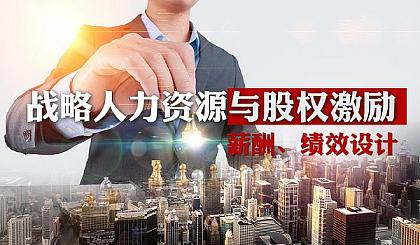 互动吧-开年巨献!《战略人力资源管理薪酬绩效+股权激励》2月26号