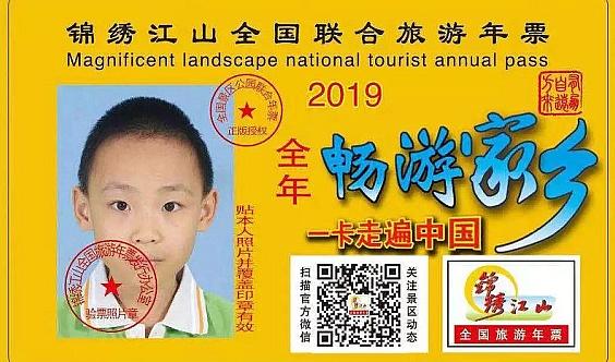 2019年锦绣江山全国联合旅游年票北京版开始发售