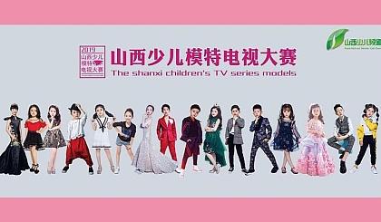 互动吧-2019年第二届山西少儿模特电视大赛长治赛区潞城报名点开始报名了!