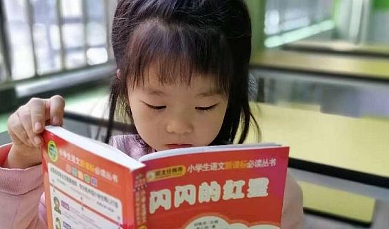 【约读书房】寒假阅读课,品读经典好书