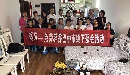 互动吧-喝风免费辟谷11.25四川巴中线下聚会