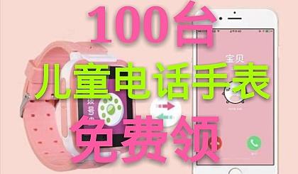 互动吧-联通感恩回馈,100台儿童电话手表免费领