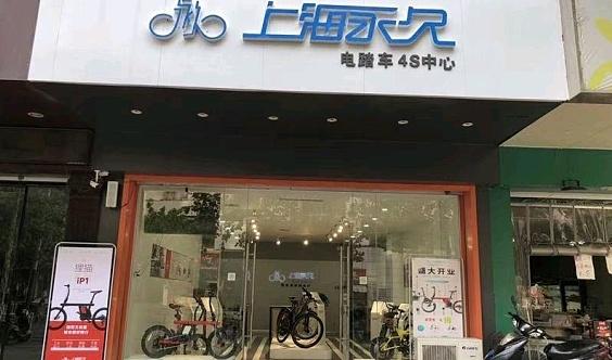 徐州市泉山区永久智能电踏车4S体验店诚招经销商诚招人才