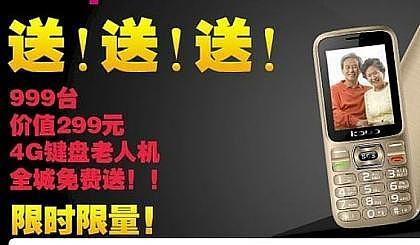 互动吧-定西市安定区移动关爱老人全民免费送出1000台价值299元4G品牌手机一部