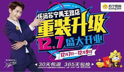 互动吧-12月7日怀远苏宁禹王路店盛大开业