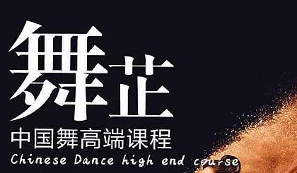 互动吧-方雅教育中国舞精品——舞芷班