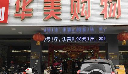 互动吧-华美超市5周年店庆