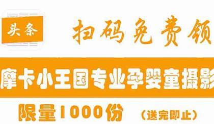 互动吧-【武威摩卡小王国专业孕婴童摄影大派送】免费领价值68元不锈钢保温盒一款