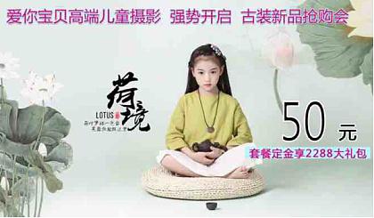 互动吧-阳信爱你宝贝儿童摄影21年店庆,大型古装新品线上发布会。