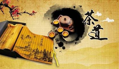 """互动吧-""""传承茶艺进社区,品茗茶香沁民心""""茶艺公益体验活动报名啦"""
