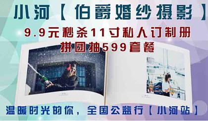 互动吧-小河《伯爵婚纱摄影》9.9元**11寸私人定制册,抽599套系!