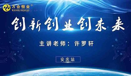 互动吧-创新创业创未来公益演讲——安庆站
