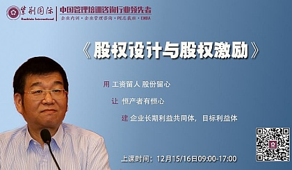 互动吧-股权激励与股权设计专题课程——打造自己的中国合伙人