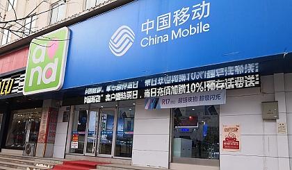 互动吧-通渭移动免费送4G手机+100元**