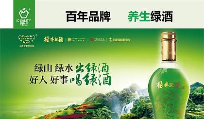 互动吧-星梦360°茶生活之养生绿酒●时尚品酒沙龙