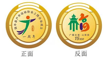 互动吧-广福古道徒步活动暨饶平户外运动协会上饶分会成立一周年