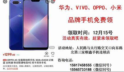 互动吧-联通顺鑫手机连锁年终钜惠品牌手机12月15号免费领,活动真实有效!