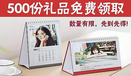 互动吧-「免费」洮南唯 一私人订制摄影携手倾城美容所送福利!新年台历免费送✔️