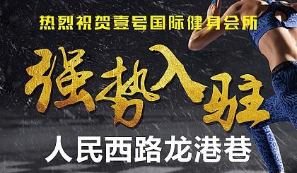 互动吧-壹号国际健身龙港店盛大启航