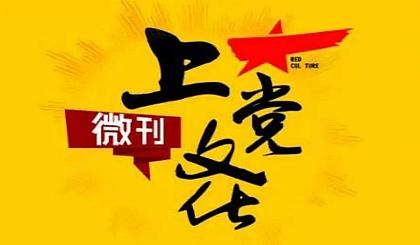 """互动吧-长治红会第五组会员史红魁老师解读""""毛主席的名和字""""的故事"""