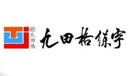 互动吧-阿克苏九田格练字寒假报名活动