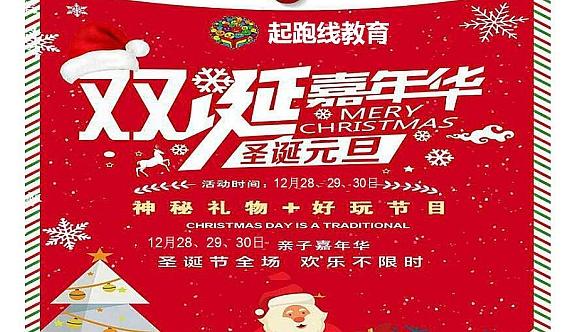 【起跑线教育】双旦活动和圣诞老人一起玩魔方齐嗨皮!