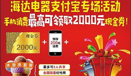 互动吧-海达电器凭支付宝信用手机消费全场商品立减2000元
