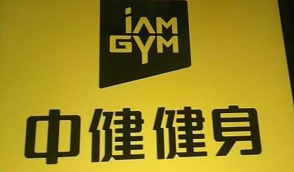 互动吧-太阳宫中建银座健身免费健身卡