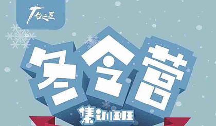 互动吧-🌟【T台之星】🌟冬令营开课啦!❄️