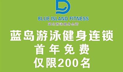 互动吧-(我已经报名了)蓝岛游泳健身会所招募前200名创始会员首年免费