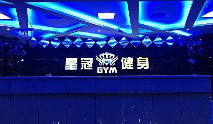 互动吧-安徽省池州市贵池区皇冠健身创始会员招募中