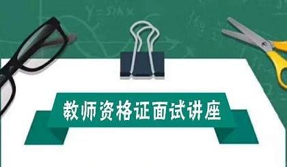 互动吧-一堂课教你了解教师资格证面试,轻松制胜面试。场限60人