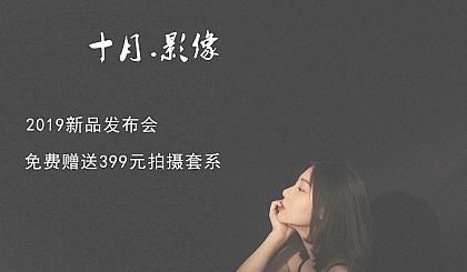 互动吧-赶快报名:免费领取【十月影像】399元拍摄套餐