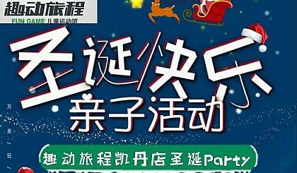 互动吧-趣动旅程亲子圣诞PARTY