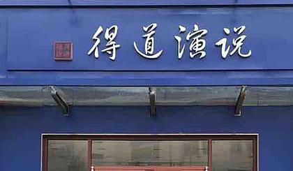 互动吧-樊登读书会青县分会第53期线下活动《扫除道》