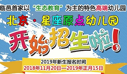 互动吧-北京星座原点幼儿园(临邑)1元试园开始啦!