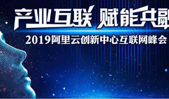 """""""产业互联,赋能共融"""" 2019阿里云创新中心互联网峰会开启!"""