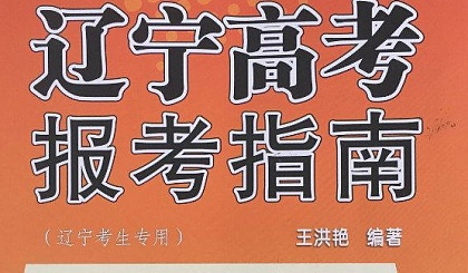 互动吧-报考指南主编王洪艳公益讲座(2019本溪1230)