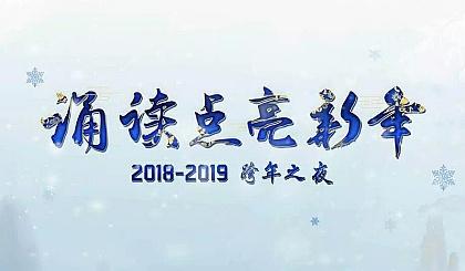 互动吧-书香上党,诵读点亮新年,2018-2019跨年之夜,邀你来参加——文化盛宴!