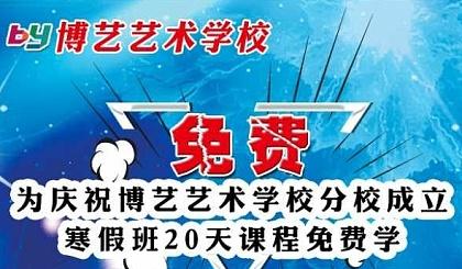 互动吧-为庆祝博艺艺术学校分校成立寒假班20天课程免费学!!!
