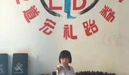 互动吧-正道宏礼跆拳道高端体验班