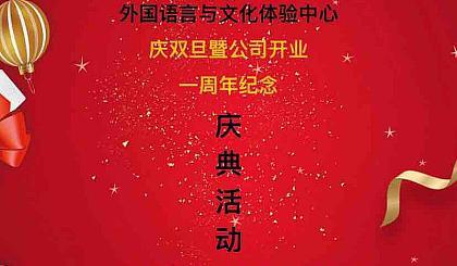 """互动吧-百色杰为""""地球村""""庆双旦暨公司开业一周年纪念庆典"""