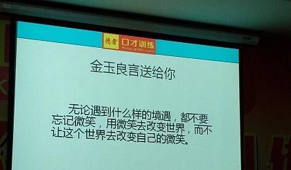 互动吧-我的职业尊严:广东成功有你演讲与朗诵俱乐部