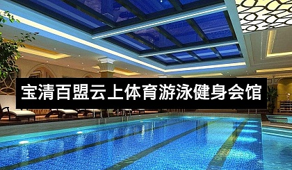 互动吧-宝清云上游泳健身馆二期会员开始招募