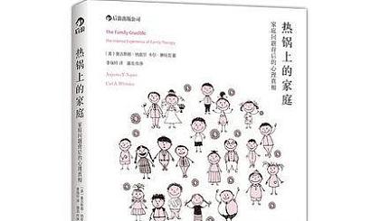 互动吧-樊登读书本周六线下活动《热锅上的家庭》,报名啦!